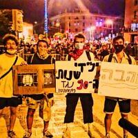 עומר טויב וחברים בהפגנה בבלפור