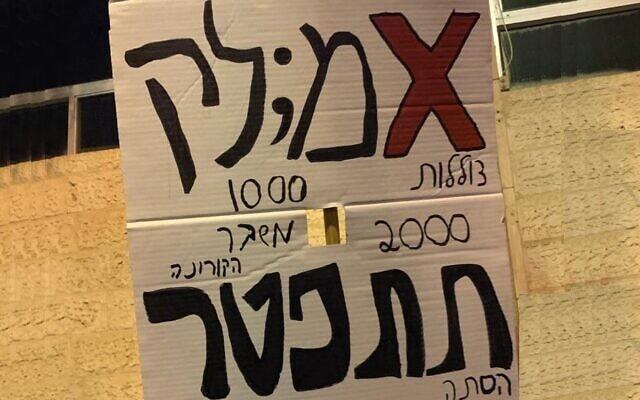 """שלט בהפגנה בבלפור """"אמ:לק – תתפטר"""" (צילום: ניצן ויסברג)"""