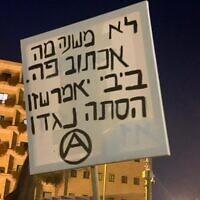 שלט מההפגנה בבלפור, 1.8.2020 (צילום: ניצן ויסברג)