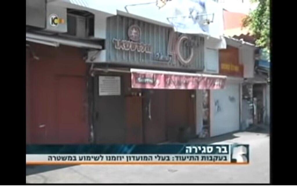 סגירת בר אלנבי 40 אחרי אונס הנערה, צילום מסך מערוץ 10