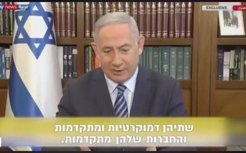 צילום מסך מסרטון שהפיץ נתניהו ברשתות על ההסכם עם איחוד האמירויות. ישראל ואיחוד האמירויות הן דמוקרטיות מתקדמות. הפריים נמחק מהסרטון