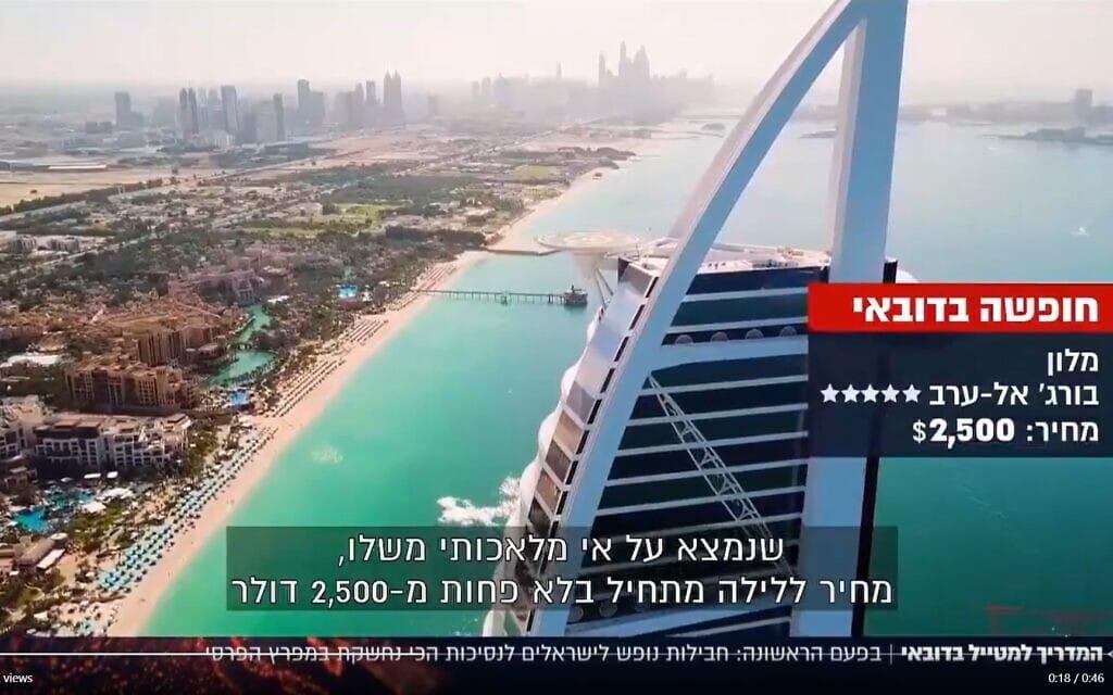 צילום מסך מכתבה בערוץ 13 על מחירי חופשה בדובאי