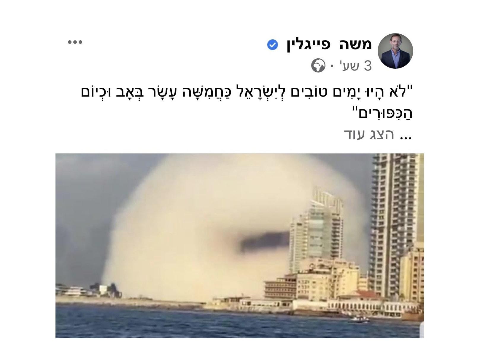 ציוץ של משה פייגלין על האסון בנמל ביירות