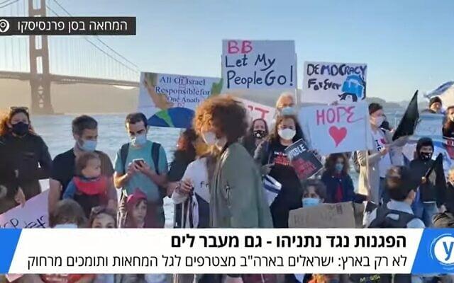 המחאה הישראלית נגד נתניהו בסן פרנסיסקו, צילום מסך מווינט
