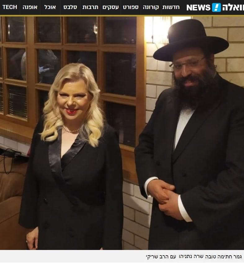 צילום מסך מתוך וואלה סלבס: הרב שריקי ואשת ראש הממשלה שרה נתניהו