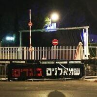שלט בכניסה למעון ראש הממשלה בבלפור (צילום: קריים מיניסטר)
