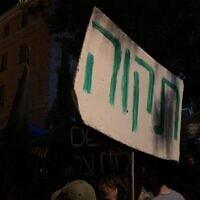 שלט בהפגנה בבלפור, תקווה (צילום: ניצן ויסברג)