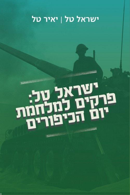 """עטיפת הספר """"ישראל טל: פרקים למלחמת יום הכיפורים"""" (צילום: ידיעות ספרים)"""