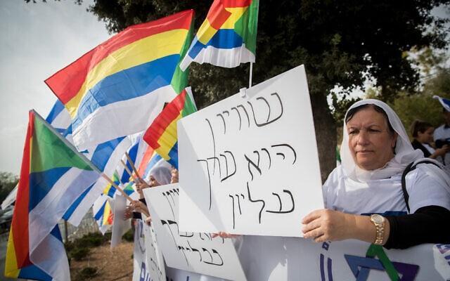 הפגנה של העדה הדרוזית מול הכנסת בירושלים נגד חוק הלאום, ב-15 באוקטובר 2018 (צילום: יונתן זינדל/פלאש90)