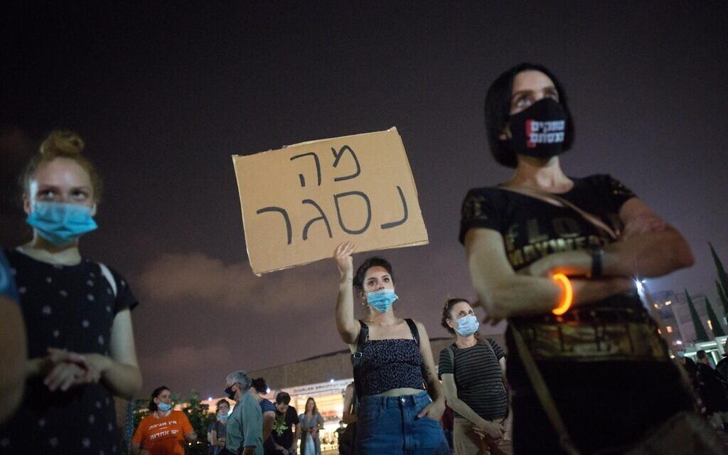מחאה בכיכר הבימה נגד הסגר השני, ב-17 בספטמבר 2020 (צילום: מרים אלסטר/פלאש90)