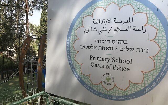 בית הספר בנווה שלום (צילום: אמיר בן-דוד)