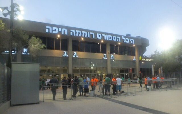 היכל הספורט בחיפה (צילום: Orrling CC BY-SA 3.0 ויקיפדיה)