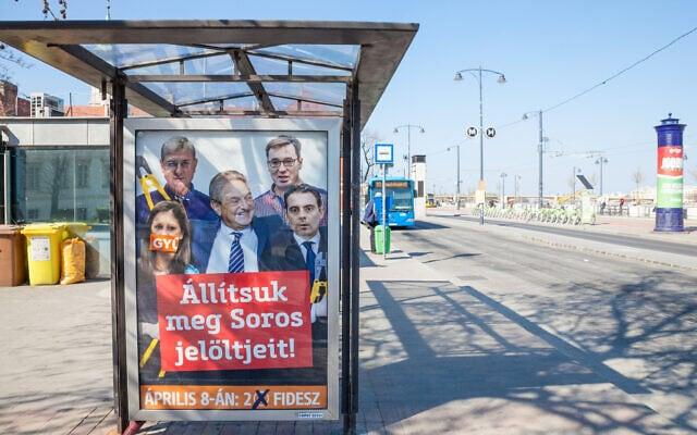 קמפיין חוצות מטעם ויקטור אורבן בהונגריה, המאשים את האופוזיציה בקשר פסול עם ג'ורג' סורוס, 2018 (צילום: istockphoto/BalkansCat)