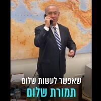 צילום מסך מתוך סרטון פייסבוק של בנימין נתניהו: שלום תמורת שלום