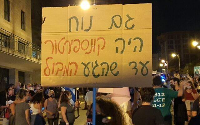 שלט בהפגנה בבלפור