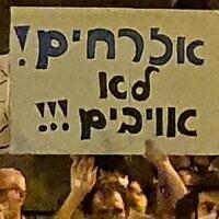 שלט בהפגנה בבלפור (צילום: איתי לנדסברג נבו)