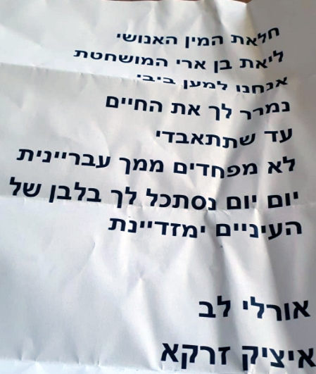 מכתב שהושאר בתיבת הדואר של ליאת בן-ארי