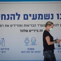אילוסטרציה, עידן הקורונה בתל אביב, אוקטובר 2020, למצולמת אין קשר לנאמר (צילום: Miriam Alster/FLASH90)