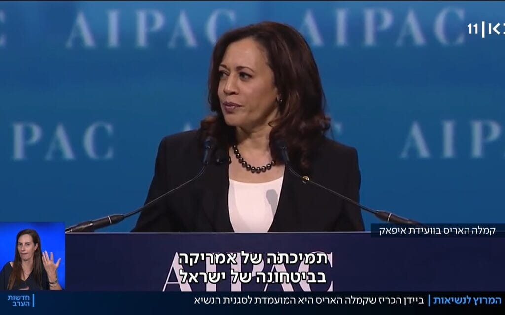"""צילום מסך מנאום של קמלה האריס באיפאק, """"כאן"""""""