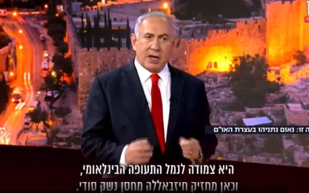 """צילום מסך מנאום נתניהו באו""""ם, ערוץ 12"""