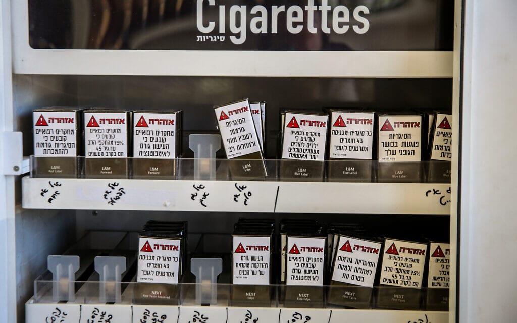 מארזי סיגריות מוצגים בחנות ללא זיהוי (צילום: David Cohen/Flash90)