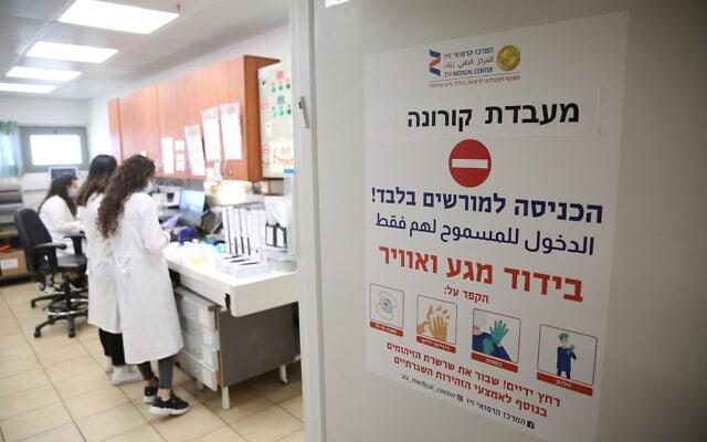 מעבדת קורונה במרכז הרפואי זיו, בצפת. אוגוסט 2020 (צילום: David Cohen/Flash90)