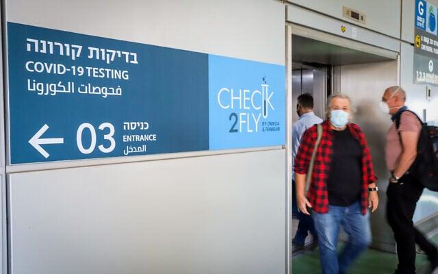 הכניסה למעבדת בדיקות קורונה מהירות בנתב״ג. נובמבר 2020 (צילום: Yossi Aloni/Flash90)
