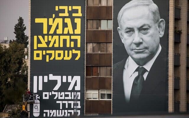 שלט חוצות שנתלה במסגרת מחאת בעלי העסקים. נובמבר 2020 (צילום: Yonatan Sindel/Flash90)