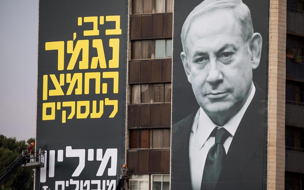 תמונתו של ראש הממשלה מופיעה בשלט חוצות שפורסם כחלק ממחאת בעלי העסקים נגד טיפול הממשלה בעסקים ובמפוטרים בתקופת הקורונה. נובמבר 2020 (צילום: Yonatan Sindel/Flash90)