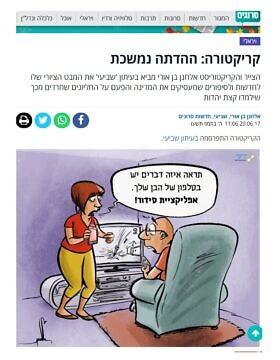 """קריקטורה של אלחנן בן אורי בעיתון 'שביעי' המתפרסמת ב""""סרוגים"""" ולועגת לחילונים שמוטרדים מהדתה"""