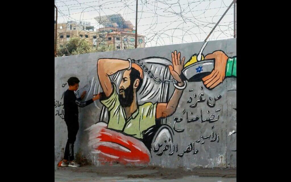 גרפיטי של מאהר אל אח'ראס, צילום מסך מתוך סרטון של