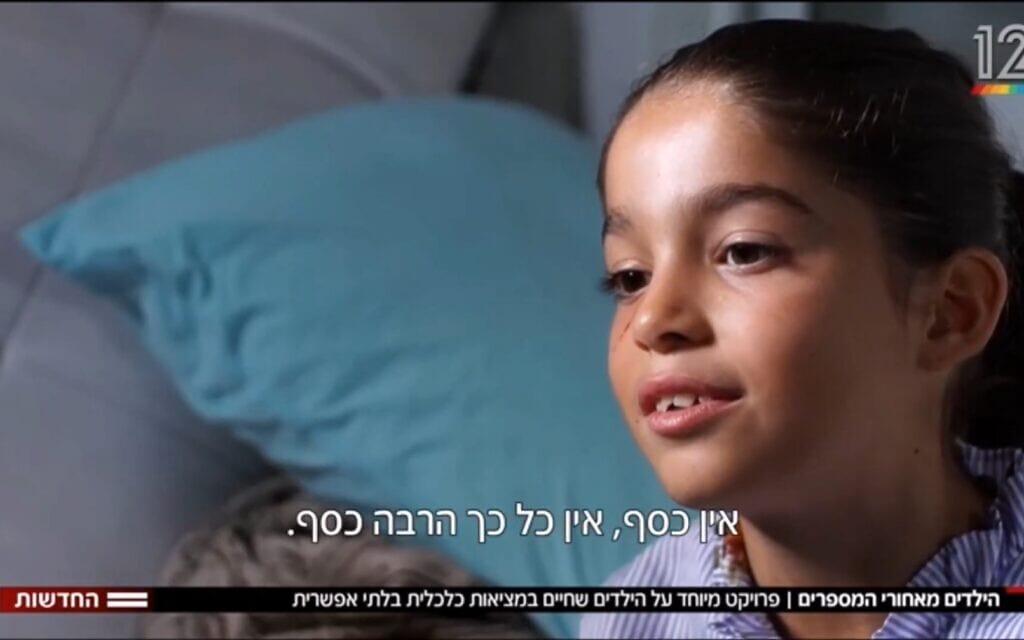 צילום מסך מתוך כתבה על הילדים מאחורי נתוני העוני, חדשות 12