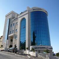 בנק פלסטין ברמאללה (צילום: Rgaudin / ויקיפדיה)