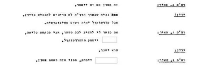 הקטע מעדות גולדה מאיר בועדת אגרנט ב6 בפברואר 1974 בו היא מבקשת למחוק מישהו מהפרוטוקול