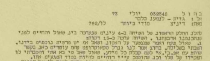 מברק מהשגריר דיניץ למרדכי גזית, יולי 73, לו\762
