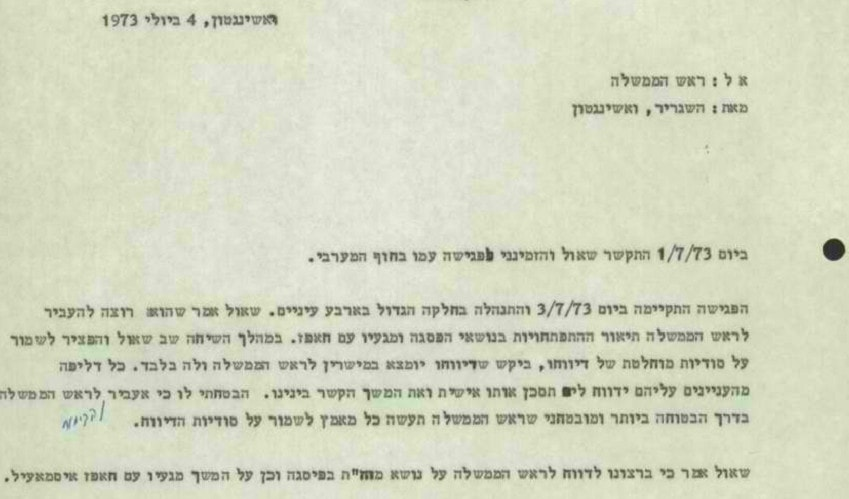 מכתב מהשגריר דיניץ למרדכי גזית, 4 ביולי 73