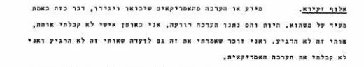עדות זעירא בועדת אגרנט, 18 בפברואר 74 (עמוד 62)