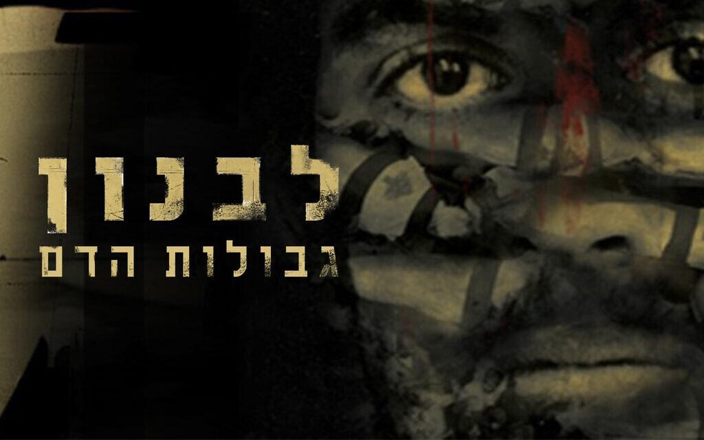 """""""לבנון: גבולות הדם"""""""