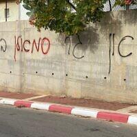 """""""כאן גר סמאלן בוגד"""", גרפיטי על בית של פעיל מחאה בנס ציונה (צילום: """"מהרשתות החברתיות. שימוש לפי סעיף 27א לחוק זכויות היוצרים"""")"""