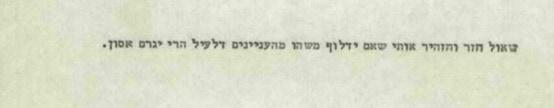 """המשך המברק של השגריר שמחה דיניץ למנכ""""ל משרד ראש הממשלה מרדכי גזית ב-4 ביולי 1973, לאחר פגישת דיניץ עם קיסינג'ר בסן-קלמנטה קליפורניה, מספר ימים אחרי ההתנקשות בג'ו אלון ב1 ביולי בוושינגטון."""