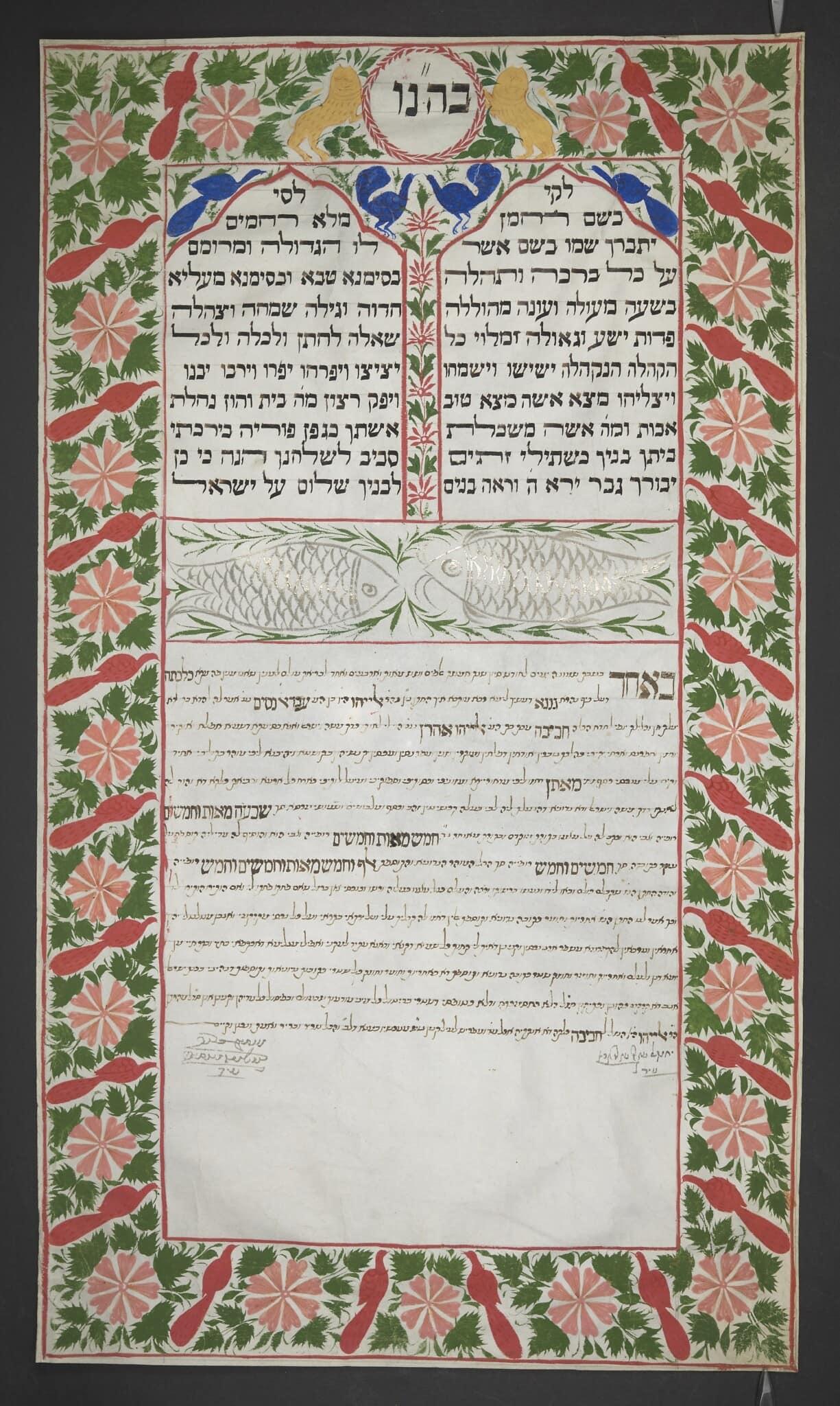 כתובה מכלכותה 1881 (צילום: British Library Board)