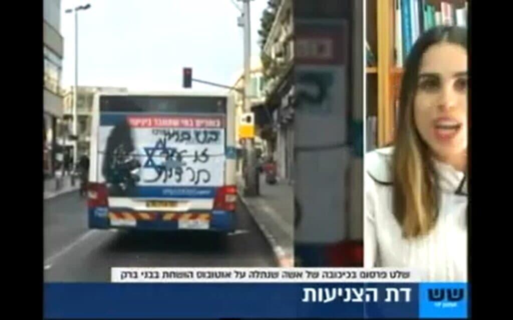 """אשה חרדית ששלט בכיכובה קושקש, צילום מסך מ""""שש עם"""" בערוץ 12"""