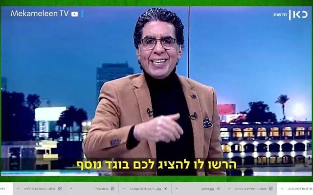 """הוקעת מוחמד רמדאן בטלויזיה המצרית, צילום מסך מ""""כאן"""""""