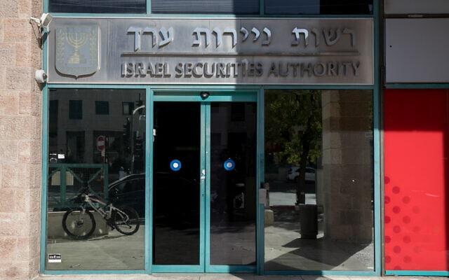 """רשות ני""""ע. אמורים להגן על ציבור המשקיעים בישראל (צילום: אוליבייה פיטוסי / פלאש 90)"""