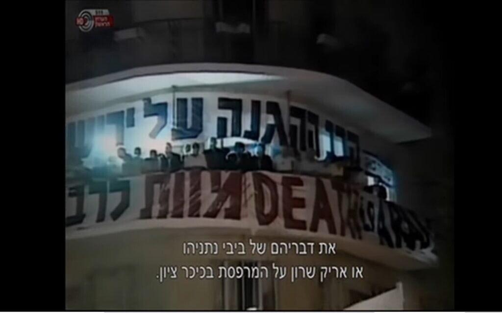 """נאומי נתניהו וראשי הימין על המרפסת בכיכר ציון, צילום מסך """"שומרי הסף"""""""