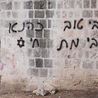 .גרפיטי על קיר מסגד בירושלים (צילום: פלאש 90)