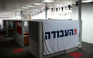 מטה מפלגת העבודה בתל אביב בפברואר 2019 (צילום: תומר נויברג/פלאש90)