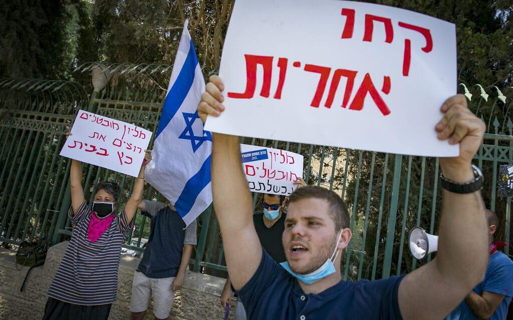 הפגנה מול משרד האוצר בירושלים. דצמבר 2020