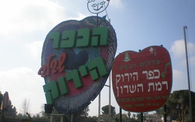 השלט בכניסה לכפר הירוק (צילום: דוד שי/ויקיפדיה)