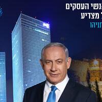 """אתר """"פורום אנשי העסקים בישראל"""" (צילום: צילום מסך)"""